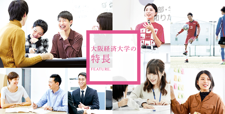 大阪 経済 大学 ホームページ