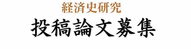 日本 経済 大学 ホームページ