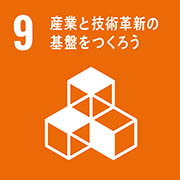 09-産業と技術革新の基盤をつくろう