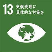 13-気候変動に具体的な対策を