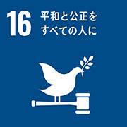 16-平和と公正をすべての人に