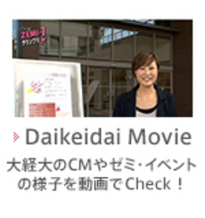Daikedai Movie
